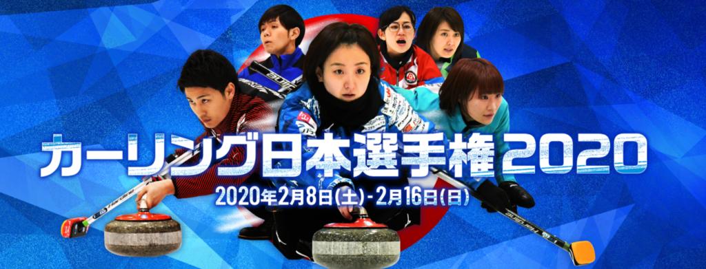 日本 選手権 カーリング